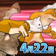Switch版『Fight of Animals』のパッケージ版トレーラーが公開!