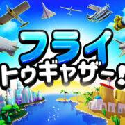 Switch用ソフト『フライトゥギャザー!』が2021年4月28日に配信決定!