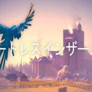 Switch用ソフト『フォートレスインザースカイ』が2021年4月22日に配信決定!