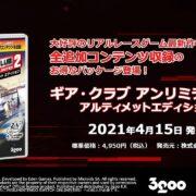 Switch用ソフト『ギア・クラブ アンリミテッド2 アルティメットエディション』のローンチトレーラーが公開!