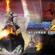 Switch版『現代大戦略2020~揺れる世界秩序!大国の野望と世界大戦~』の体験版が2021年4月8日から配信開始!