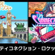 「G-MODEアーカイブス+」の第3弾『シティコネクション・ロケット』の配信日が2021年4月28日に決定!