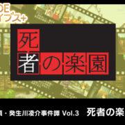 「G-MODEアーカイブス+」の第4弾『探偵・癸生川凌介事件譚 Vol.3「死者の楽園」』がSwitch向けとして発売決定!
