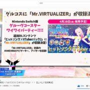 Switch用ソフト『グルーヴコースター ワイワイパーティー!!!!』で新DLC「ヒットソング+VTuberパック2」が2021年4月28日に配信決定!