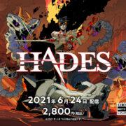 Switch用ソフト『Hades (ハデス)』の国内配信日が2021年6月24日に決定!