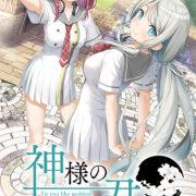 PS4&Switch版『神様のような君へ』が2021年8月26日に発売決定!