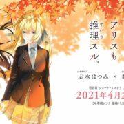 Switch用ソフト『神田アリス も 推理する。』の配信日が2021年4月28日に決定!