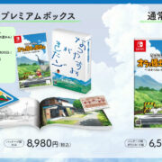 Switch用ソフト『クレヨンしんちゃん「オラと博士の夏休み」~おわらない七日間の旅~』プレミアムボックスがAmazonなどで予約再開中!