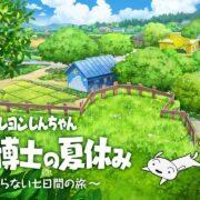 Switch用ソフト『クレヨンしんちゃん「オラと博士の夏休み」~おわらない七日間の旅~』の発売日が2021年7月15日に決定!1stトレーラーも公開