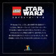 『LEGO®レゴ スター・ウォーズ/スカイウォーカー・サーガ』の発売時期が2021年春から延期されることが発表!