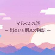 Switch版『マルくんの旅 ~出会いと別れの物語~』の配信日が2021年4月15日に決定!