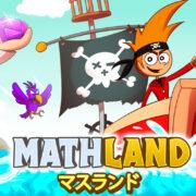 Switch用ソフト『MathLand – マスランド』が2021年4月22日に配信決定!