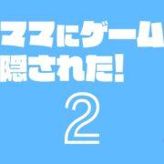Switch用ソフト『ママにゲーム隠された2』が2021年4月28日から配信開始!