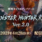 Switch用ソフト『モンスターハンターライズ』で無料タイトルアップデート Ver.2.0が2021年4月28日に配信決定!
