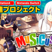 「MUSICUS!」をPS4&Nintendo Switchに移植するプロジェクトのクラウドファンディングが開始!