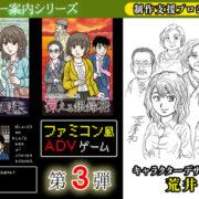 『偽りの黒真珠』『凍える銀鈴花』に続く第三弾のクラウドファンディングが2021年4月30日より実施決定!