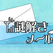 Nintendo Switch用ソフト『謎解きメール2』が2021年4月1日から配信開始!