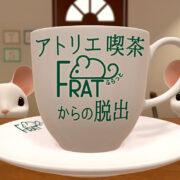 Switch用ソフト『アトリエ喫茶ふらっとからの脱出』が2021年4月15日に配信決定!