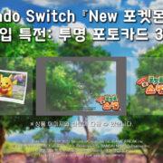 『New ポケモンスナップ』の韓国での予約購入特典が発表!