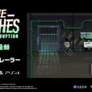 PS4&Switch版『Nine Witches: 家族騒動』の日本版ローンチトレーラーが公開!