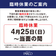 新型コロナウイルスの感染拡大防止対策のため「Nintendo TOKYO」が4月25日より当面の間休業に!