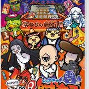 Switch用ソフト『もしかして︖ おばけの射的屋 for Nintendo Switch』が2021年7月1日に発売決定!