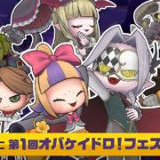Switch用ソフト『オバケイドロ!』でDLC第2弾「第1回オバケイドロ!フェスパック」が2021年4月28日から配信開始!