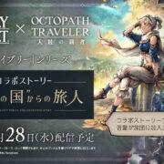 『オクトパストラベラー 大陸の覇者』×「ブレイブリー」シリーズのコラボPVが公開!