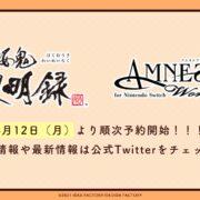 【オトメイト】『AMNESIA World for Nintendo Switch』が8月19日に、『薄桜鬼 真改 黎明録』が8月26日に発売決定!
