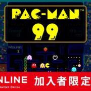 Nintendo Switch Online加入者限定特典として『PAC-MAN 99』が2021年4月8日に無料配信決定!