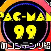 Nintendo Switch Online加入者限定特典『PAC-MAN 99』の追加コンテンツ紹介PVが公開!