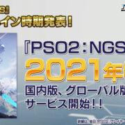 『ファンタシースターオンライン2 ニュージェネシス』のサービス開始時期が2021年6月に決定!