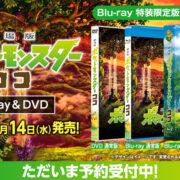 『劇場版ポケットモンスター ココ』のBlu-ray&DVDが2021年7月14日に発売決定!