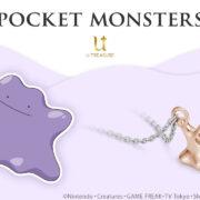 『ポケットモンスター』シリーズより「メタモン」モチーフの新作ネックレスが2020年4月1日(木)より予約受付が開始!