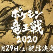 2021年2月6日の開催が中止になっていた「ポケモン竜王戦2020」のライブ配信での実施が決定!