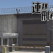 Switch用ソフト『連邦刑務所からの脱出』が2021年5月6日に配信決定!