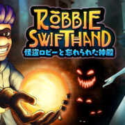 Switch用ソフト『Robbie Swifthand and the Orb of Mysteries』が2021年4月22日に配信決定!