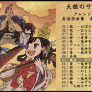 『天穂のサクナヒメ』のアレンジアルバム『実演楽曲集 奏 ―かなで―』クロスフェードが公開!