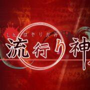 PS4&Switch用ソフト『真 流行り神3』のプロモーションムービーが公開!