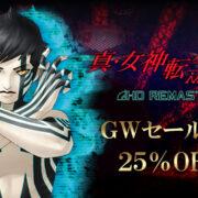 PS4&Switch『真・女神転生Ⅲ NOCTURNE HD REMASTER』が日本・アジア地域において累計25万本セールスを突破!