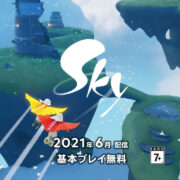 Switch版『Sky 星を紡ぐ子どもたち』の発売時期が2021年6月に決定!