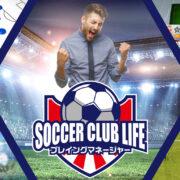 Switch版『サッカークラブライフ プレイングマネージャー』の体験版が2021年4月27日から配信開始!