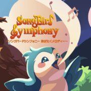 Switch版『Songbird Symphony ~ソングバードシンフォニー 羽ばたくメロディー~』の紹介PVが公開!