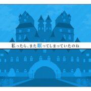 【オトメイト】『スペードの国のアリス』のキャラクタームービーが公開!