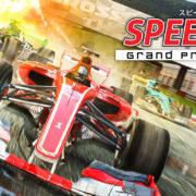 Switch用ソフト『Speed 3: Grand Prix スピード3:グランプリ』が2021年4月22日から配信開始!