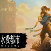 Switch版『ミクと水没都市』が2021年4月28日に発売決定!