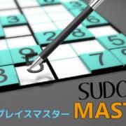 Switch用ソフト『Sudoku Master (ナンバープレイスマスター)』が2021年4月15日に配信決定!