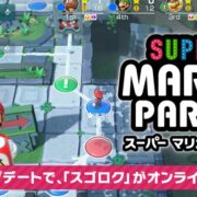 Switch用ソフト『スーパー マリオパーティ』で更新データVer.1.1.0が2021年4月27日から配信開始!