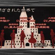 Switch版『SWEET CLOWN ~午前三時のオカシな道化師~』のイメージPV1が公開!