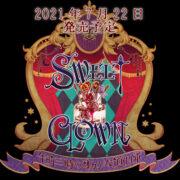 Switch版『SWEET CLOWN ~午前三時のオカシな道化師~』の発売日が2021年7月22日に決定!